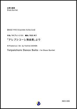【銅管五重奏】歌舞女神Terpsichore Dance Suite