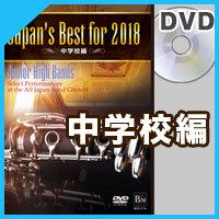 2018 第66回 日本管樂大賽金獎 3片DVD 預購中!
