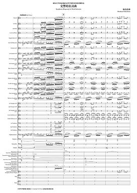 【出租】交響的狂詩曲Symphonic Rhapsody for Wind Orchestra