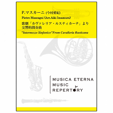 【室內管樂團】歌劇《輕騎兵》的交響曲插曲 歌劇「カヴァレリア・ルスティカーナ」より交響的間奏曲