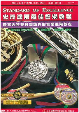 史丹達爾最佳管樂教程 - 小號 第一冊中文版