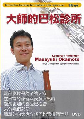 學好低音管 Mastery Clinic for Bassoon (中文字幕)