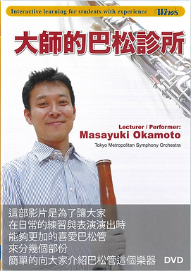 學好低音管 Mastery Clinic for Bassoon
