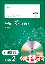 【小編制管樂】Flareフレア