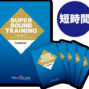 超級樂團聲響訓練教材 Super Sound Training (17份分譜+指揮總譜)中文版