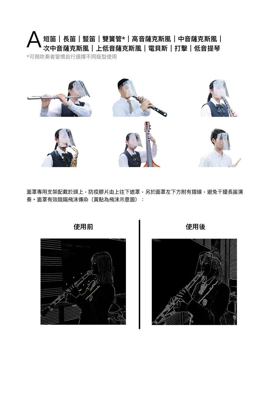 卡穠 - 演奏(唱)專用面罩_page-0002.jpg