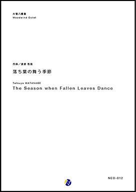 【木管八重奏】落葉的季節The Season When Fallen Leaves Dance
