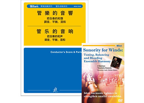 【樂譜+DVD】音準、樂團平衡及和諧 Sonority for Winds:Tuning, Balancing and Blending