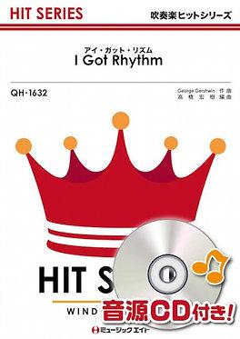 我有節奏 アイ・ガット・リズム【I Got Rhythm】