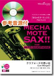 【Alto Sax獨奏】克利福德的回憶  [ピアノ伴奏・デモ演奏 CD付] クリフォードの思い出(A.Sax.ソロ)