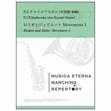 羅密歐與茱麗葉-第一樂章  ロメオとジュリエット-Movement 1