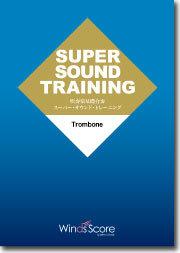 超級樂團聲響訓練教材 Super Sound Training-Trombone 中文版