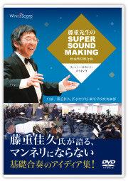 【超級樂團聲響訓練教材 Super Sound Training】- DVD