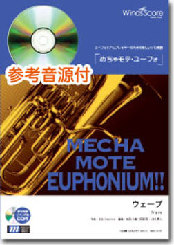 【上低音號獨奏】波 ウェーブ [鋼琴伴奏・附演奏 CD]