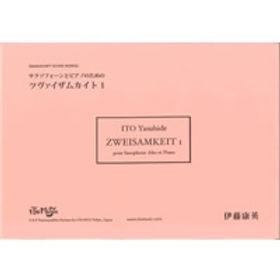 【薩克斯風獨奏】Zweisamkeit 1 用於中音薩克斯風和鋼琴 | ツヴァイザムカイト1 アルト・サクソフォーンとピアノのための