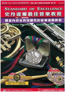 史丹達爾最佳管樂教程 - 降E調中音薩克斯風管 第一冊中文版