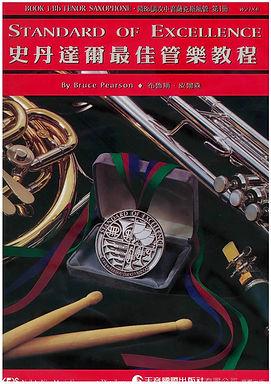 史丹達爾最佳管樂教程 - 降B調次中音薩克斯風管 第一冊中文版