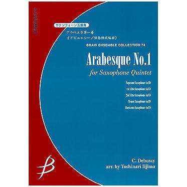 【薩克斯風五重奏】阿拉貝斯克第一號