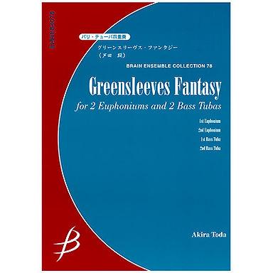 【上低音號 低音號四重奏】綠袖子幻想曲   グリーンスリーヴス・ファンタジー