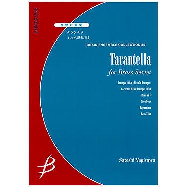 【銅管六重奏】タランテラ / Tarantella
