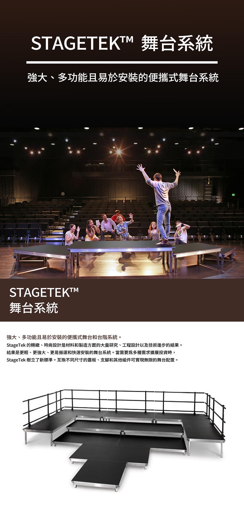 stagetek-1拷貝.png