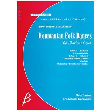 【單簧管八重奏】羅馬尼亞民族舞曲 | Romanian Folk Dances