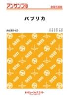 【銅管五重奏】辣椒粉  パプリカ