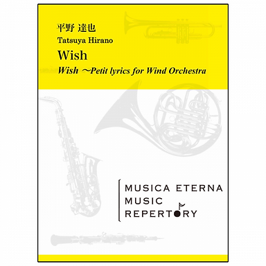 【室內管樂團】願望-一支抒情曲的樂隊- Wish -吹奏楽のための叙情的小品-