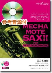 【Alto Sax獨奏】美女與野獸美女と野獣[鋼琴伴奏・附演奏 CD]