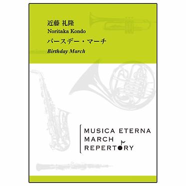 【室內管樂團】生日進行曲 バースデー・マーチ
