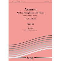 【薩克斯風獨奏】藍調薩克斯風和鋼琴 | 青のアリア サクソフォーンとピアノのために