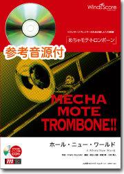 【長號獨奏】 一個嶄新的世界 ホール・ニュー・ワールド[鋼琴伴奏・附演奏 CD]