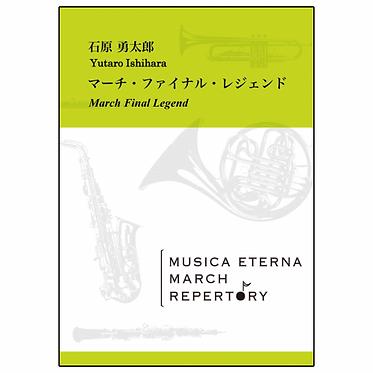 【室內管樂團】最終傳奇進行曲 マーチ・ファイナル・レジェンド