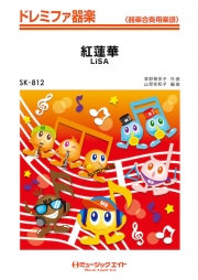 【SK-兒童節奏樂隊】紅蓮華 LiSA(鬼滅之刃電影版主題曲)