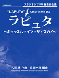 天空之城 Castle in the Sky