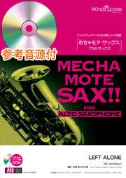 【Alto Sax獨奏】放開LEFT ALONE[鋼琴伴奏・附演奏 CD]