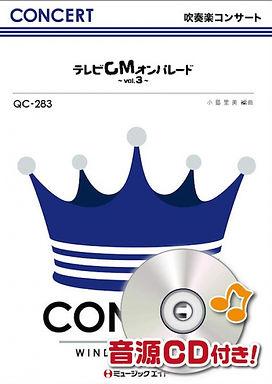 電視廣告大遊行 テレビCMオンパレード Vol.3