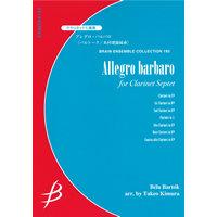 【單簧管七重奏】芭芭拉快板 |アレグロ・バルバロ