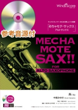 【Alto Sax獨奏】絲線糸[鋼琴伴奏・附演奏 CD]