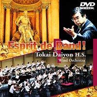 【DVD】エスプリ・デ・バンド!/東海大学付属第四高等学校吹奏楽部