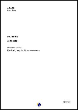 【銅管八重奏】KARYU no MAI