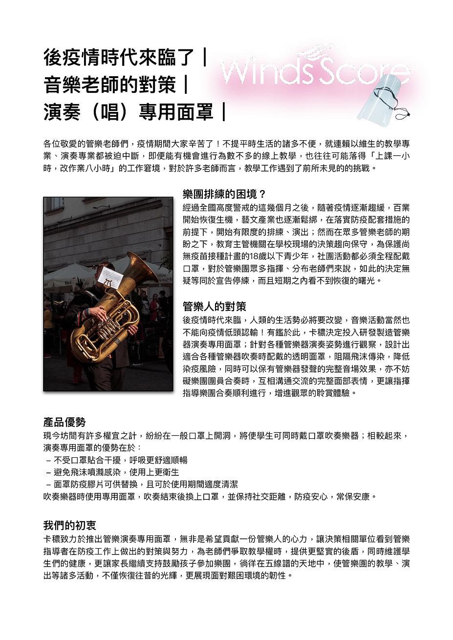 卡穠 - 演奏(唱)專用面罩_page-0001.jpg
