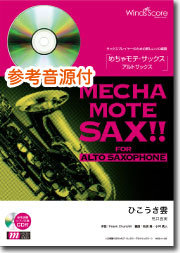 【Alto Sax獨奏】飛機雲 ひこうき雲[鋼琴伴奏・附演奏 CD]