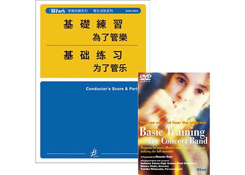 【樂譜+DVD】基礎練習 為了管樂 Training for Concert Band