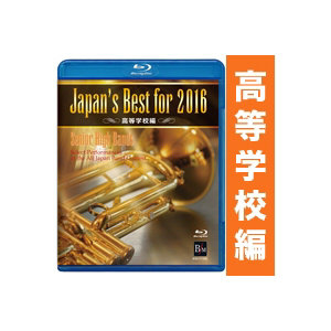 Japan's Best for 2016 - 高等學校編 DVD