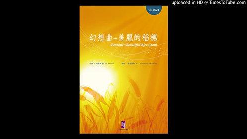 """幻想曲""""美麗的稻穗"""" Fantasia ~ Beautiful Rice Grain"""