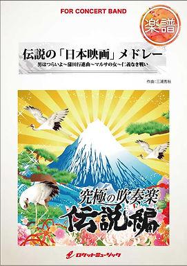 傳說的「日本電影」組曲 / 伝説の「日本映画」メドレー