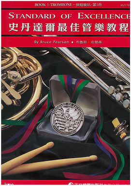 史丹達爾最佳管樂教程 - 伸縮喇叭 第一冊中文版