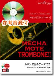 【長號獨奏】 魯邦三世'78 ルパン三世のテーマ'78[鋼琴伴奏・附演奏 CD]