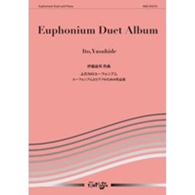 【低音號重奏】兩的低中音號和鋼琴的作品集|ふたりのユーフォニアム ユーフォニアムとピアノのための作品集